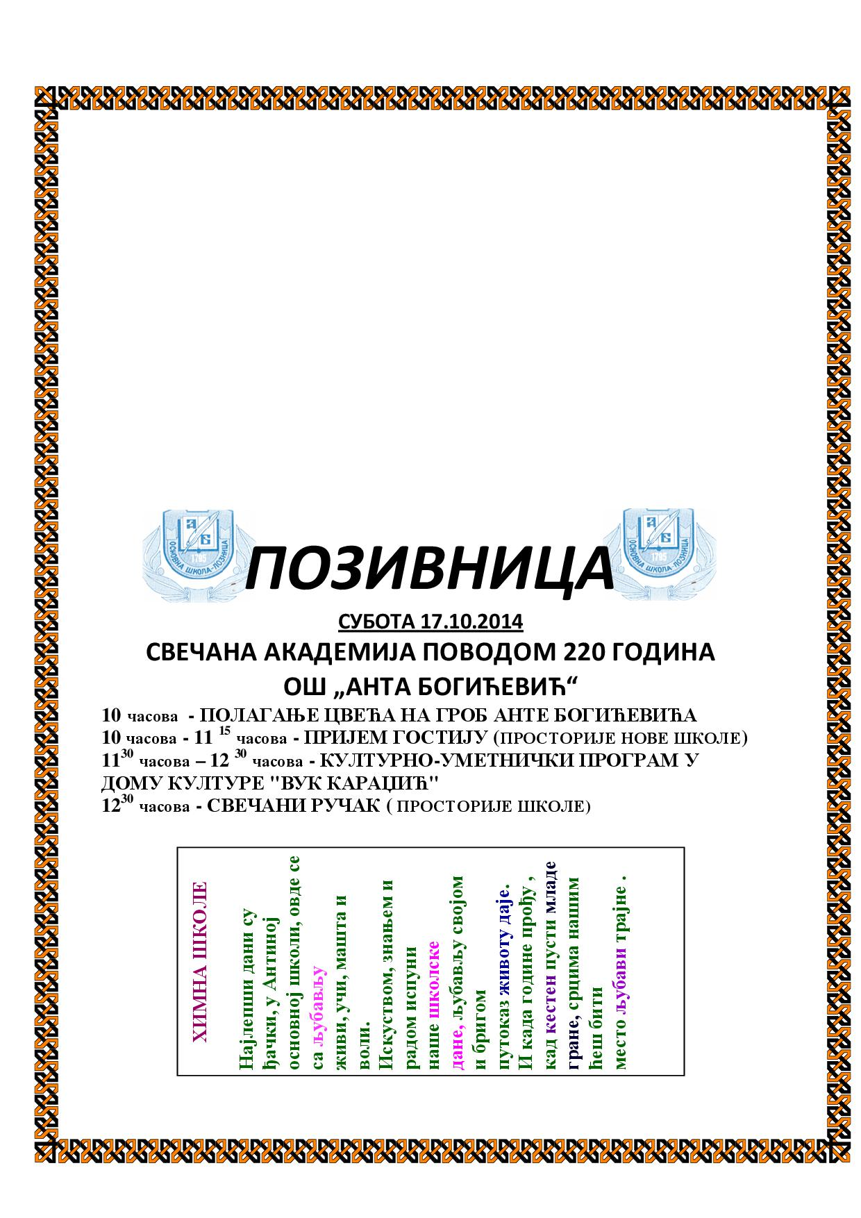 ПОЗИВНИЦА2015