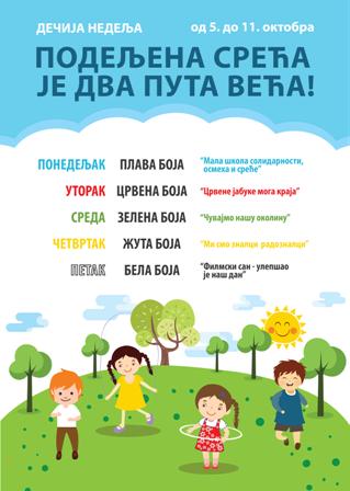 Плакат Д2