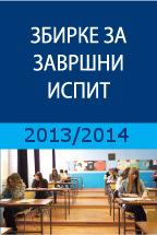 Baner Zbirke za ZI 2014