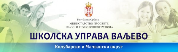 cropped-skolska-uprava-valjevo-2