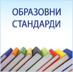 Obrazovni standardi postignuca ucenika-01