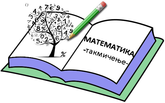 takmicenje-matematika